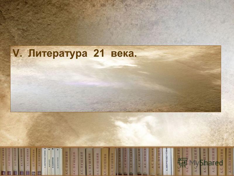 V. Литература 21 века.
