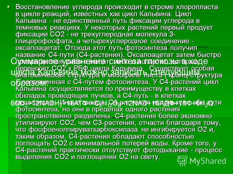 Восстановление углерода происходит в строме хлоропласта в цикле реакций, известных как цикл Кальвина. Цикл Кальвина - не единственный путь фиксации углерода в темновых реакциях. У некоторых растений первый продукт фиксации СО2 - не трехуглеродная мол