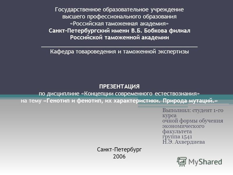 Государственное образовательное учреждение высшего профессионального образования «Российская таможенная академия» Санкт-Петербургский имени В.Б. Бобкова филиал Российской таможенной академии ______________________________________________ Кафедра това