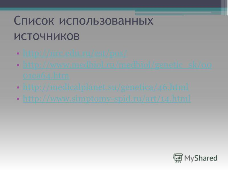 Список использованных источников http://nrc.edu.ru/est/pos/ http://www.medbiol.ru/medbiol/genetic_sk/00 01ea64.htmhttp://www.medbiol.ru/medbiol/genetic_sk/00 01ea64. htm http://medicalplanet.su/genetica/46. html http://www.simptomy-spid.ru/art/14.htm