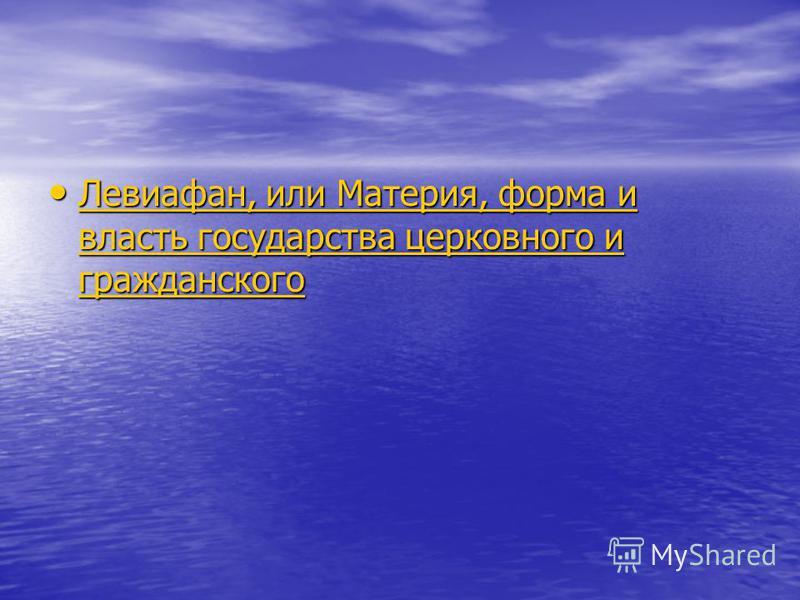 Левиафан, или Материя, форма и власть государства церковного и гражданского Левиафан, или Материя, форма и власть государства церковного и гражданского Левиафан, или Материя, форма и власть государства церковного и гражданского Левиафан, или Материя,