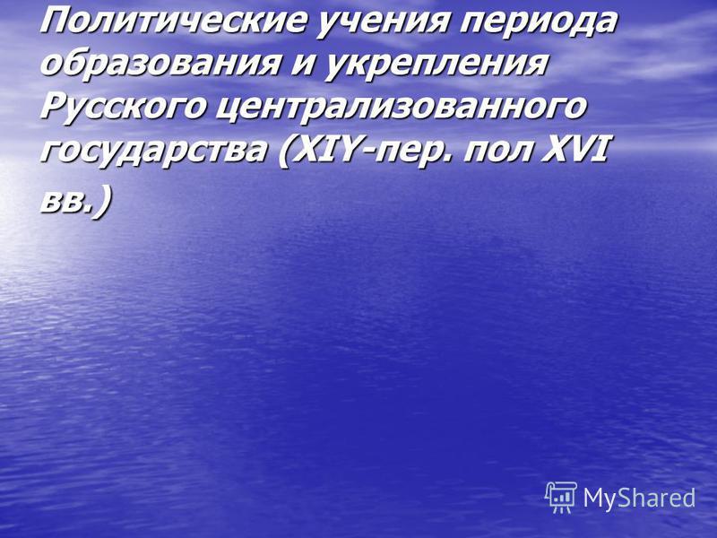 Политические учения периода образования и укрепления Русского централизованного государства (XIY-пер. пол XVI вв.)