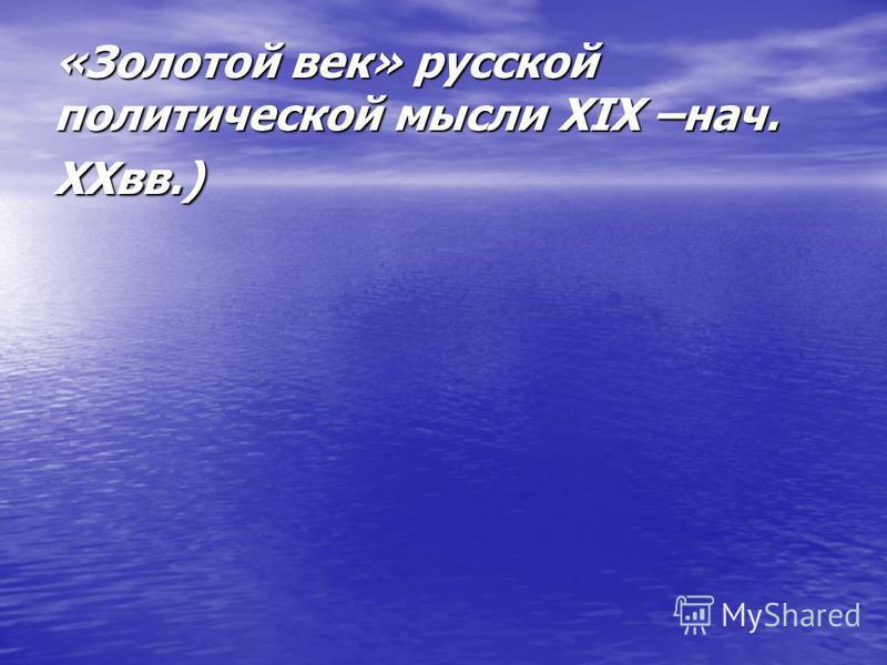 «Золотой век» русской политической мысли XIX –нач. XXвв.)