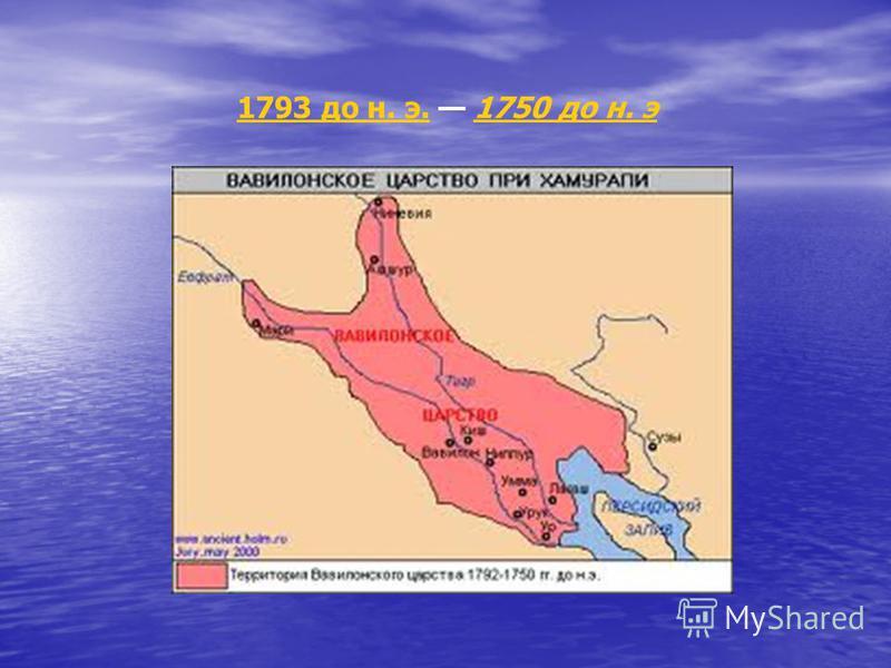 1793 до н. э.1793 до н. э. 1750 до н. э 1750 до н. э