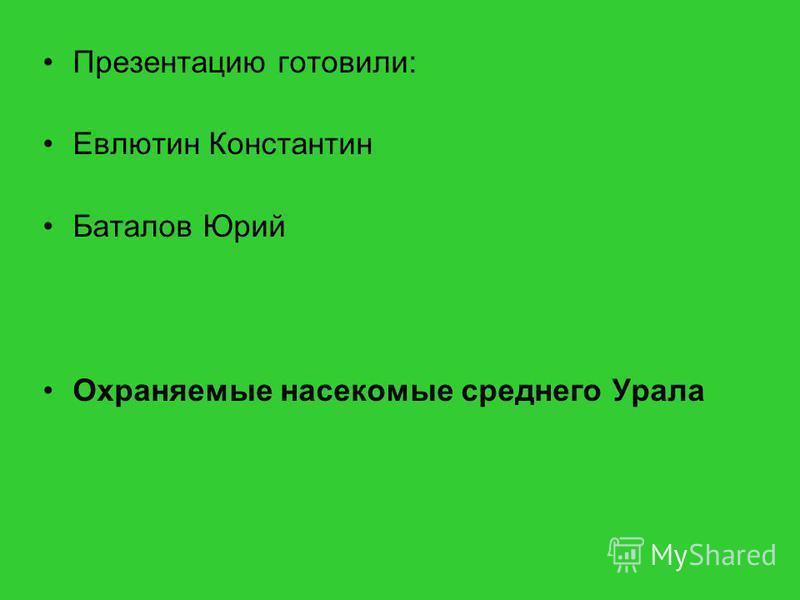 Презентацию готовили: Евлютин Константин Баталов Юрий Охраняемые насекомые среднего Урала