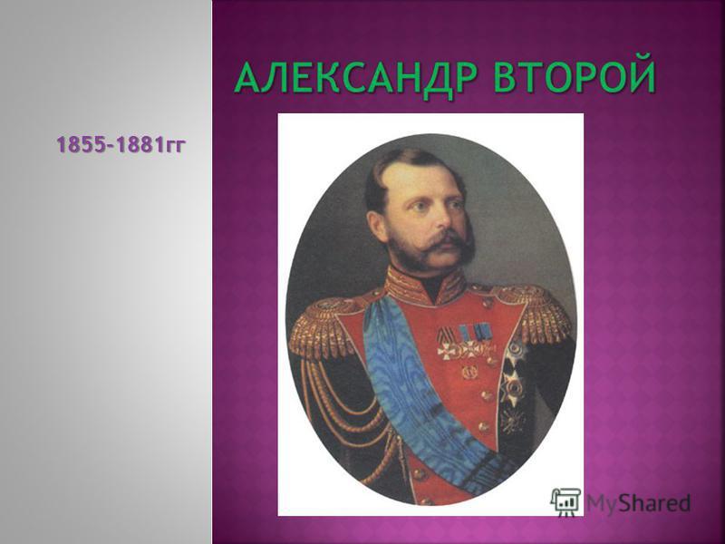 1855-1881 гг