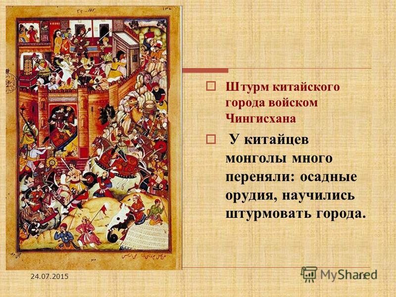 24.07.201511 Штурм китайского города войском Чингисхана У китайцев монголы много переняли: осадные орудия, научились штурмовать города.