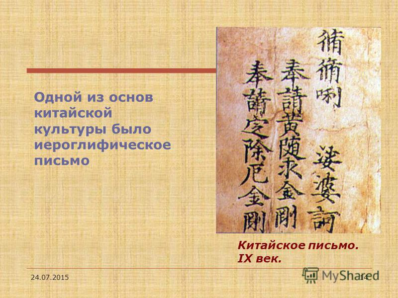 24.07.201514 Китайское письмо. ІХ век. Одной из основ китайской культуры было иероглифическое письмо