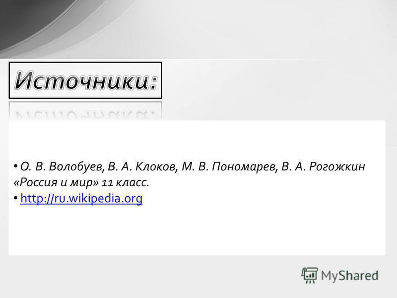О. В. Волобуев, В. А. Клоков, М. В. Пономарев, В. А. Рогожкин «Россия и мир» 11 класс. http://ru.wikipedia.org