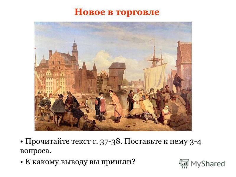 Новое в торговле Прочитайте текст с. 37-38. Поставьте к нему 3-4 вопроса. К какому выводу вы пришли?