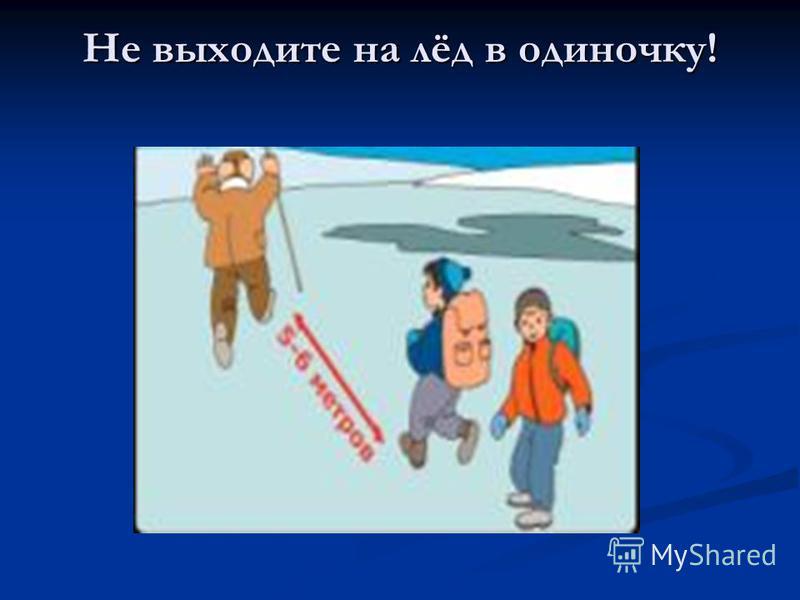 Не выходите на лёд в одиночку!