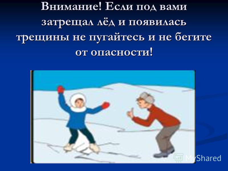 Внимание! Если под вами затрещал лёд и появилась трещины не пугайтесь и не бегите от опасности!