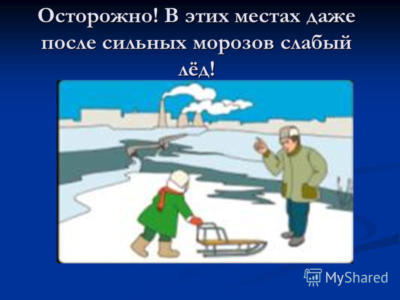 Осторожно! В этих местах даже после сильных морозов слабый лёд!