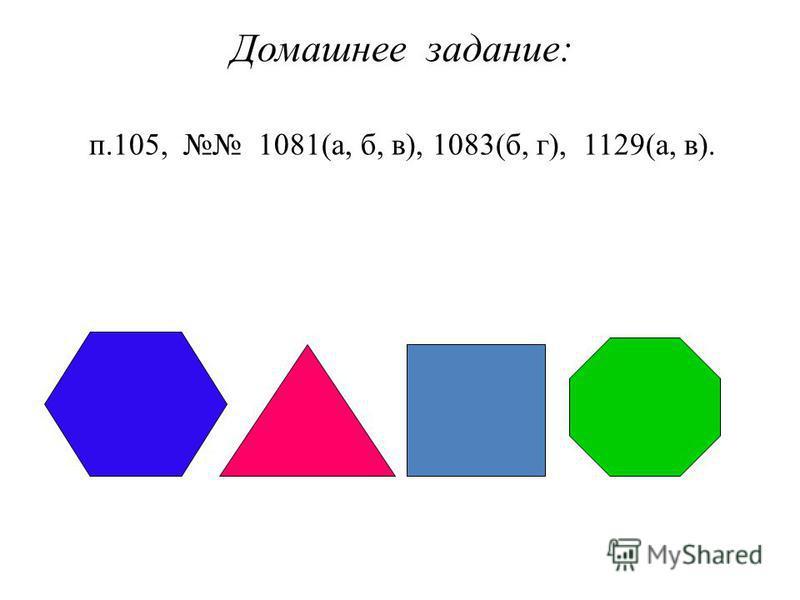 Домашнее задание: п.105, 1081(а, б, в), 1083(б, г), 1129(а, в).