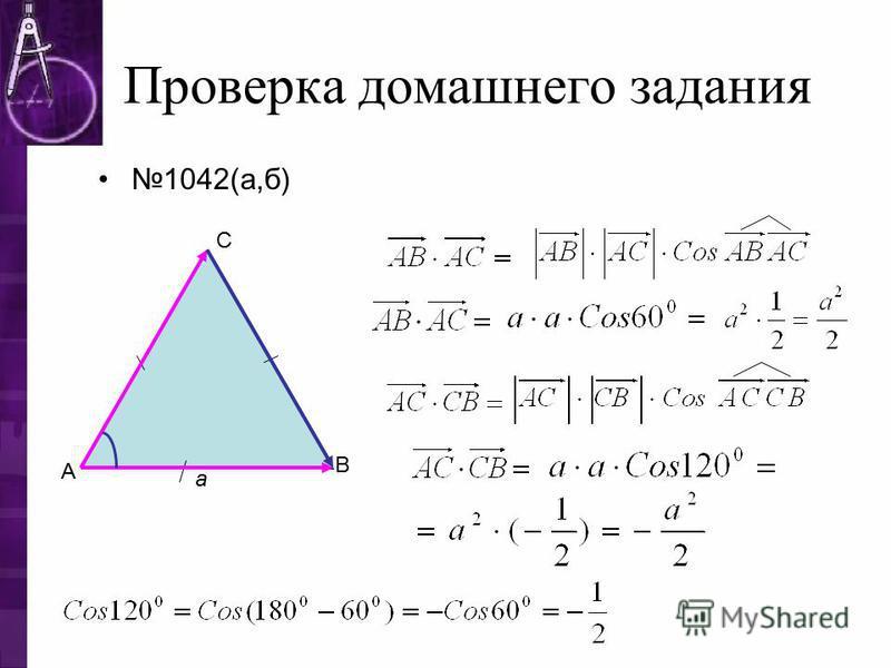 Проверка домашнего задания 1042(а,б) А В С a
