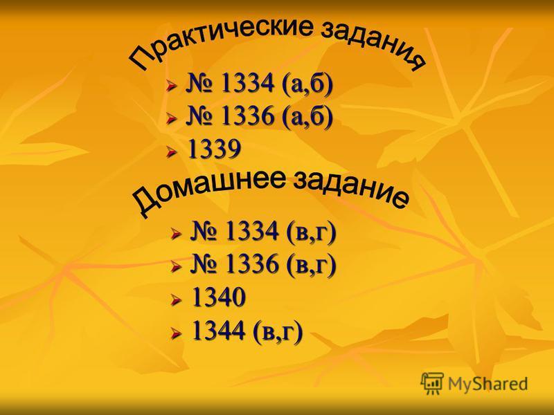 1334 (а,б) 1334 (а,б) 1336 (а,б) 1336 (а,б) 1339 1339 1334 (в,г) 1334 (в,г) 1336 (в,г) 1336 (в,г) 1340 1340 1344 (в,г) 1344 (в,г)