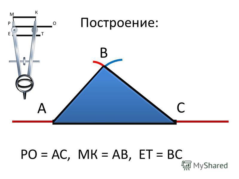Построение: А С В РО = АС, МК = АВ, ЕТ = ВС