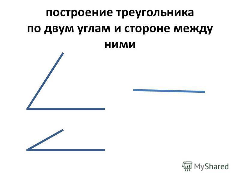 построение треугольника по двум углам и стороне между ними