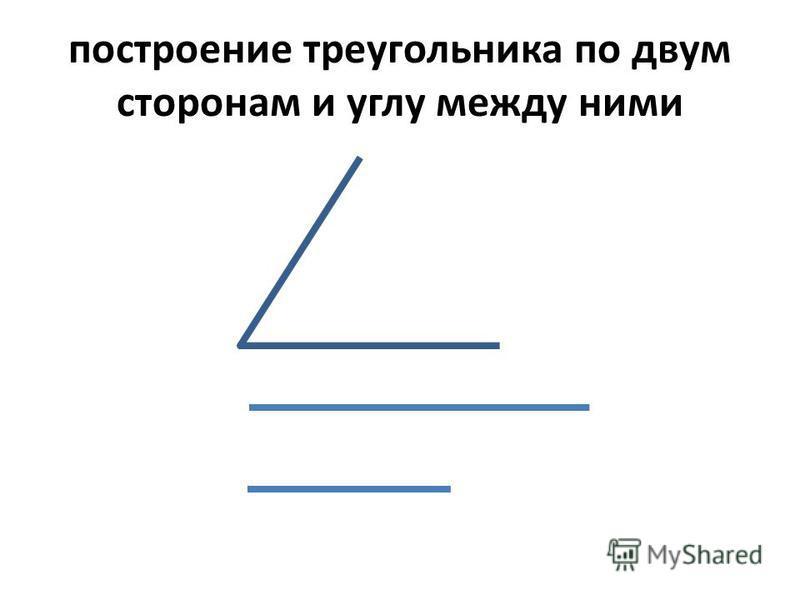построение треугольника по двум сторонам и углу между ними