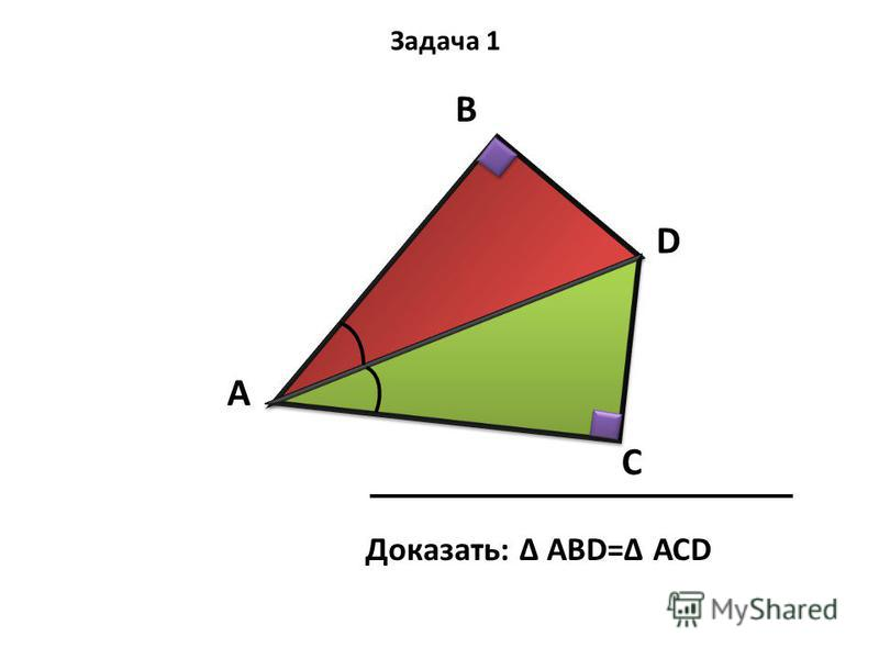 Задача 1 А В С D Доказать: Δ АВD=Δ АСD