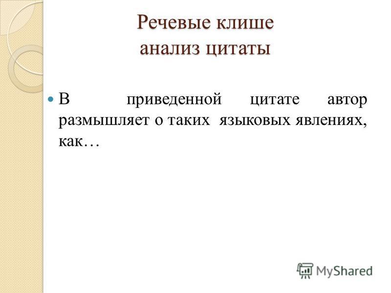 Речевые клише анализ цитаты В приведенной цитате автор размышляет о таких языковых явлениях, как…