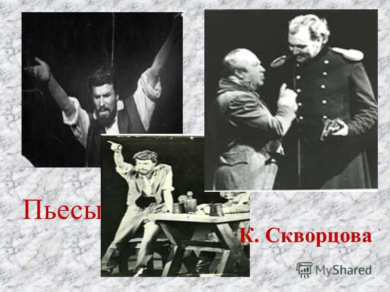 Пьесы К. Скворцова
