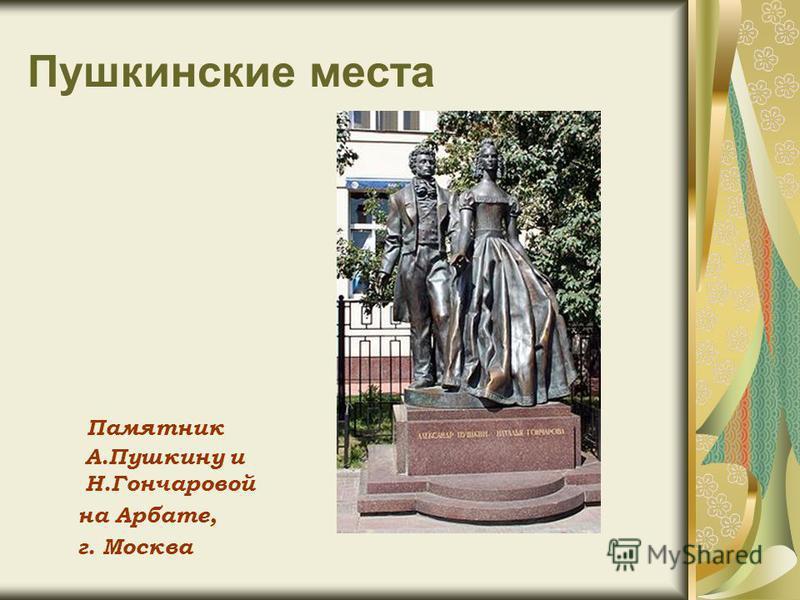 Памятник А.Пушкину и Н.Гончаровой на Арбате, г. Москва