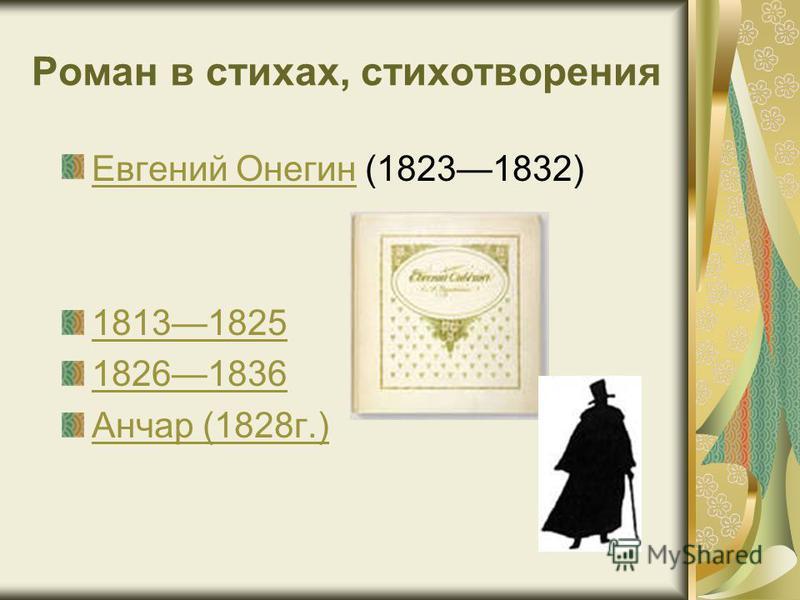 Роман в стихах, стихотворения Евгений Онегин Евгений Онегин (18231832) 18131825 18261836 Анчар (1828 г.)