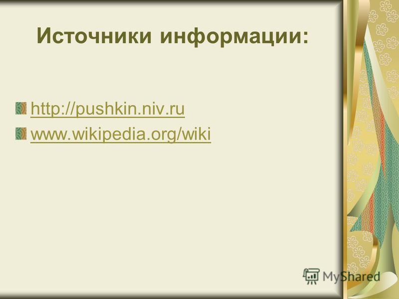 Источники информации: http://pushkin.niv.ru www.wikipedia.org/wiki