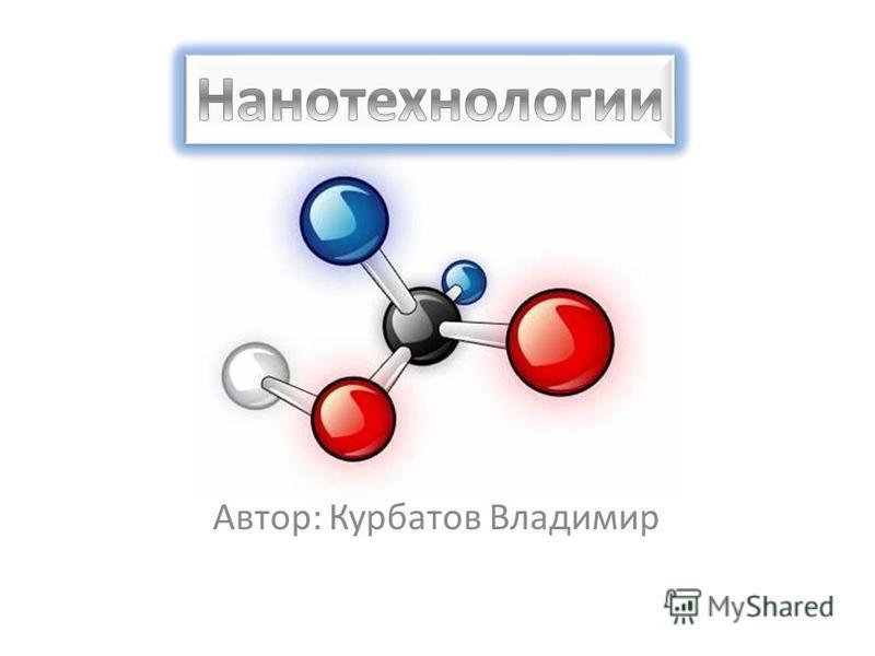 Автор: Курбатов Владимир