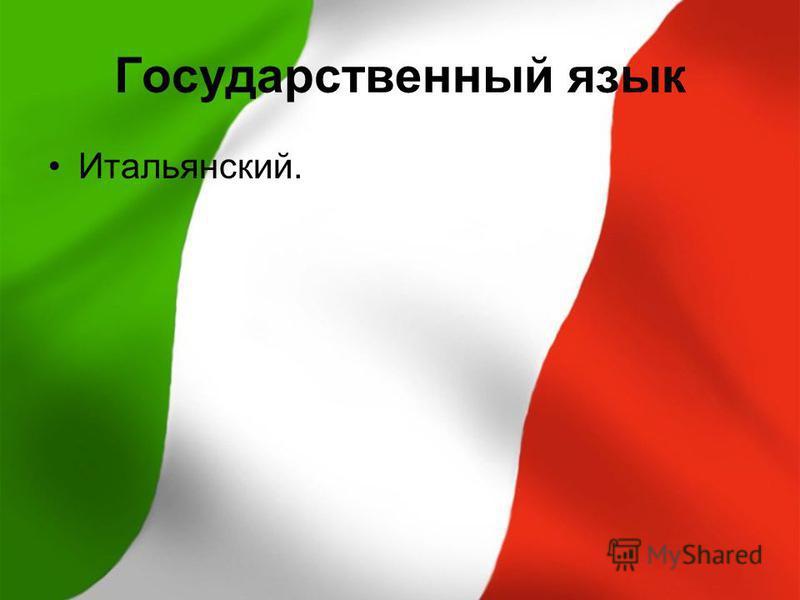 Государственный язык Итальянский.