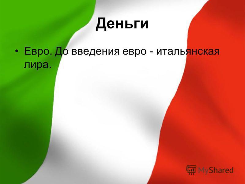 Деньги Евро. До введения евро - итальянская лира.