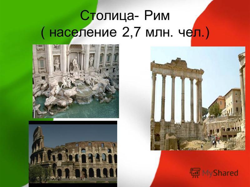 Столица- Рим ( население 2,7 млн. чел.)