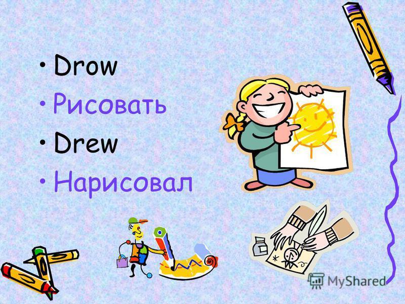 Неправильные глаголы Резанов Данила ученик 4 класса МОУ «СОШ с. Михайловка»