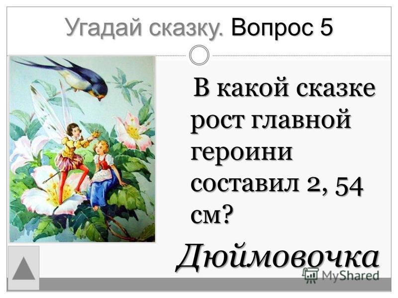 Угадай сказку. Вопрос 5 Дюймовочка В какой сказке рост главной героини составил 2, 54 см?