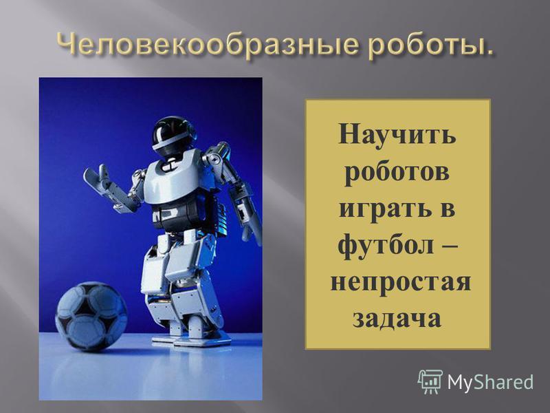 Научить роботов играть в футбол – непростая задача