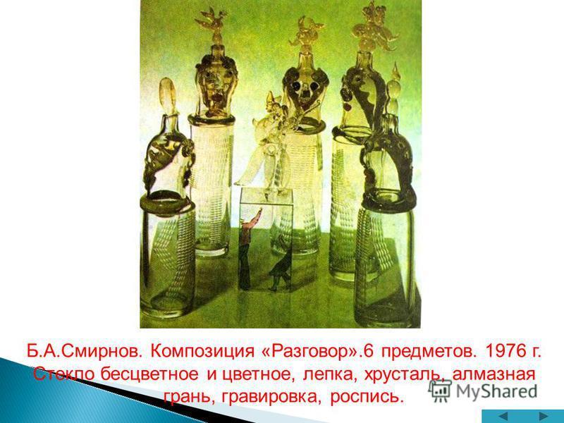 Б.А.Смирнов. Композиция «Разговор».6 предметов. 1976 г. Стекло бесцветное и цветное, лепка, хрусталь, алмазная грань, гравировка, роспись.
