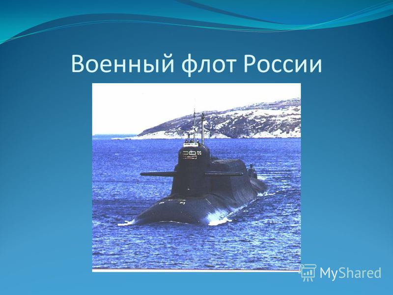 Военный флот России