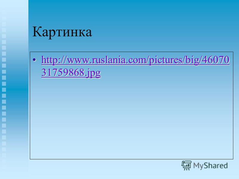 Картинка http://www.ruslania.com/pictures/big/46070 31759868.jpghttp://www.ruslania.com/pictures/big/46070 31759868.jpghttp://www.ruslania.com/pictures/big/46070 31759868.jpghttp://www.ruslania.com/pictures/big/46070 31759868.jpg