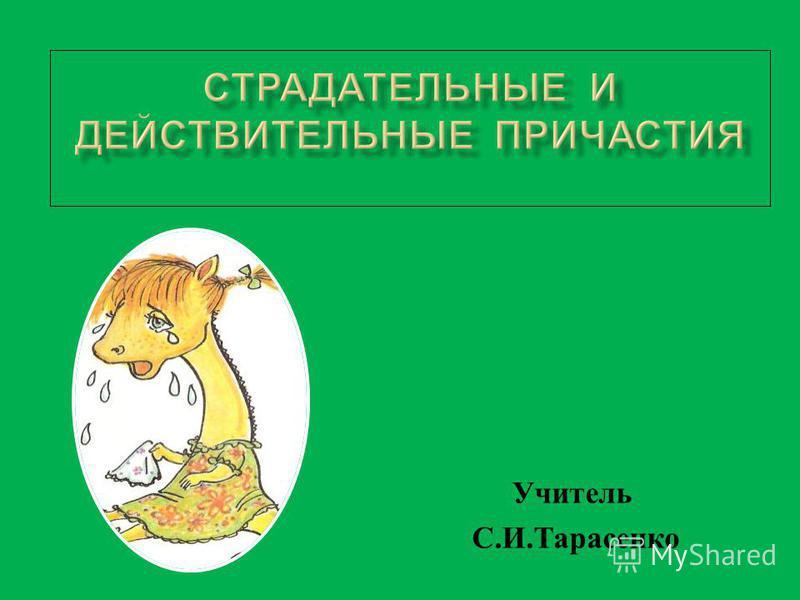 Учитель С. И. Тарасенко
