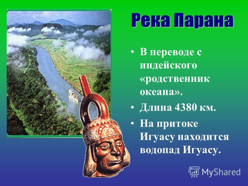 В переводе с индейского «родственник океана». Длина 4380 км. На притоке Игуасу находится водопад Игуасу.