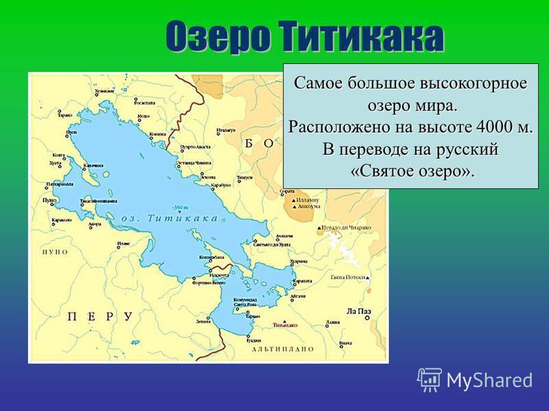 Самое большое высокогорное озеро мира. озеро мира. Расположено на высоте 4000 м. В переводе на русский «Святое озеро». «Святое озеро».