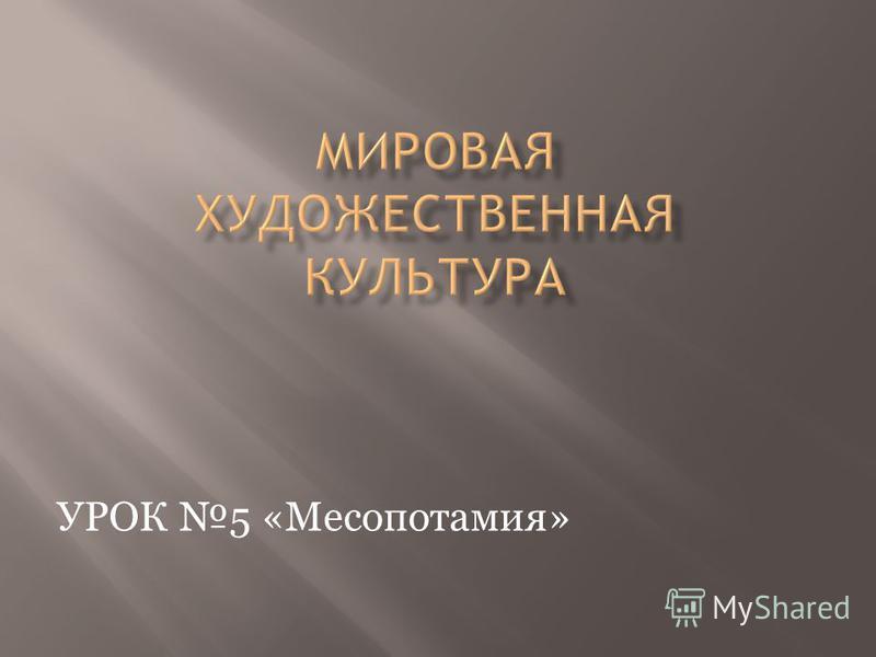 УРОК 5 «Месопотамия»