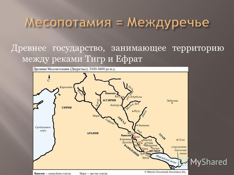 Древнее государство, занимающее территорию между реками Тигр и Ефрат