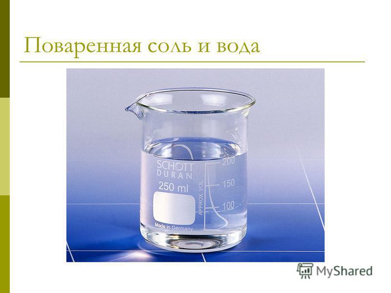 Поваренная соль и вода