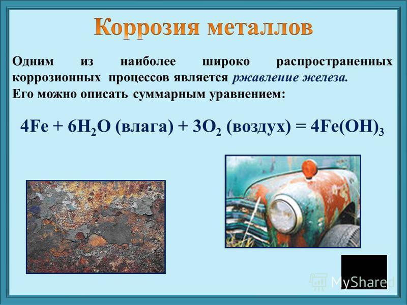 Одним из наиболее широко распространенных коррозионных процессов является ржавление железа. Его можно описать суммарным уравнением: 4Fe + 6H 2 O (влага) + 3O 2 (воздух) = 4Fe(OH) 3