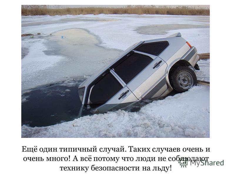 Ещё один типичный случай. Таких случаев очень и очень много! А всё потому что люди не соблюдают технику безопасности на льду!