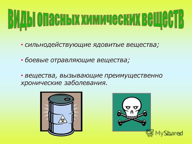 3 сильнодействующие ядовитые вещества; сильнодействующие ядовитые вещества; боевые отравляющие вещества; боевые отравляющие вещества; вещества, вызывающие преимущественно хронические заболевания. вещества, вызывающие преимущественно хронические забол