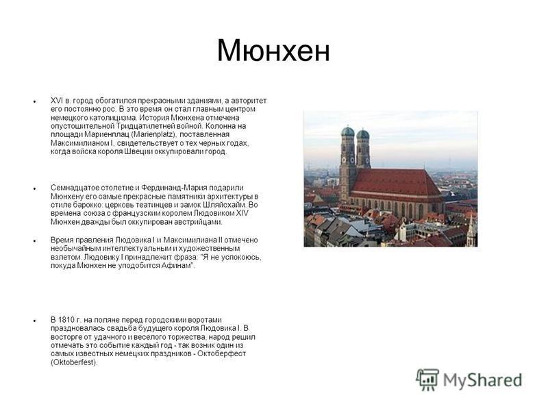 Мюнхен XVI в. город обогатился прекрасными зданиями, а авторитет его постоянно рос. В это время он стал главным центром немецкого католицизма. История Мюнхена отмечена опустошительной Тридцатилетней войной. Колонна на площади Мариенплац (Marienplatz)