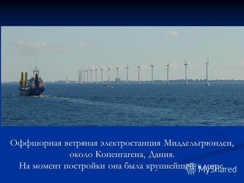 Оффшорная ветряная электростанция Миддельгрюнден, около Копенгагена, Дания. На момент постройки она была крупнейшей в мире.